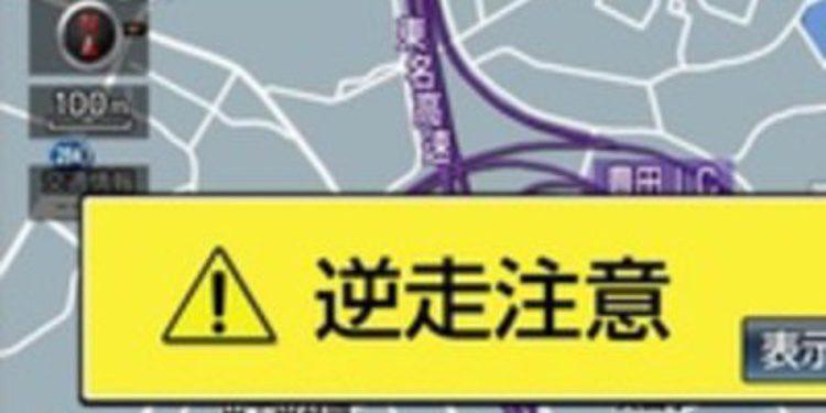 Toyota incorporará una aplicación que avisa si conduces en sentido contrario