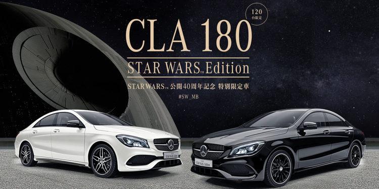 Mercedes-Benz y su CLA 180 Star Wars Edition
