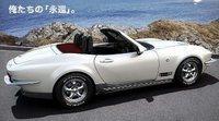 Mitsuoka Motor presenta el Rock Star